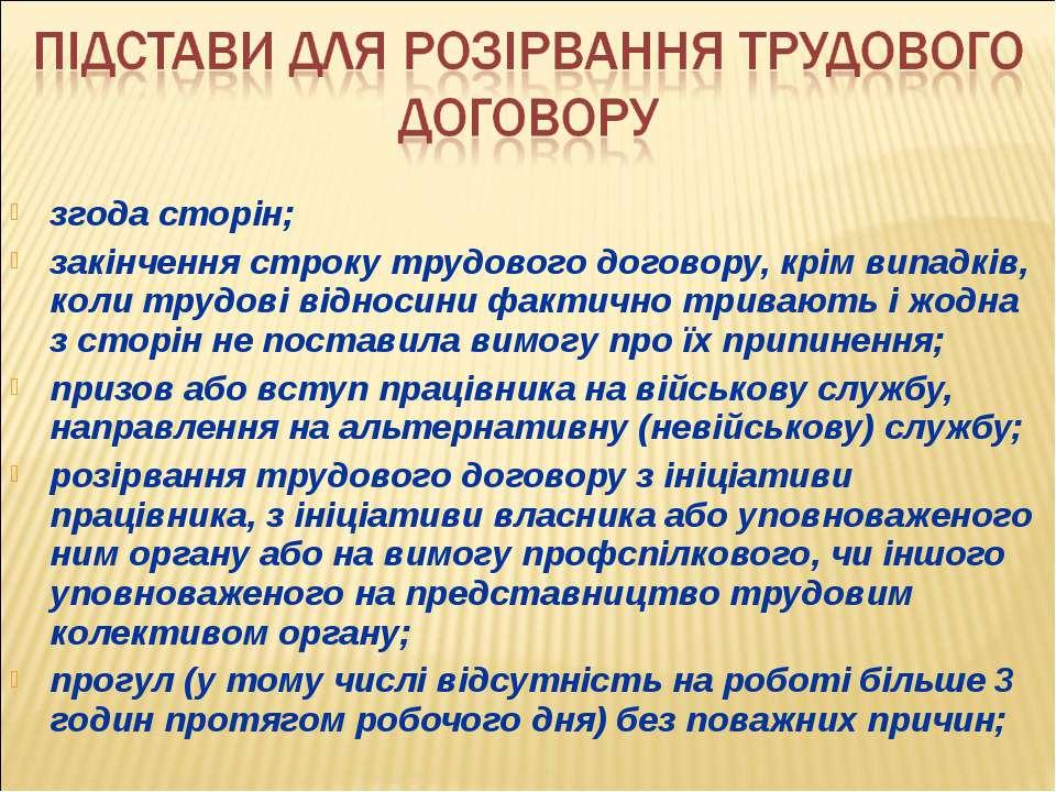 згода сторін; закінчення строку трудового договору, крім випадків, коли трудо...