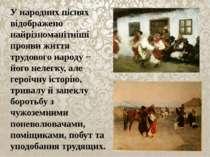 У народних піснях відображено найрізноманітніші прояви життя трудового народу...