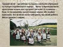 Трудові пісні - органічна складова святково-обрядової культури українського н...