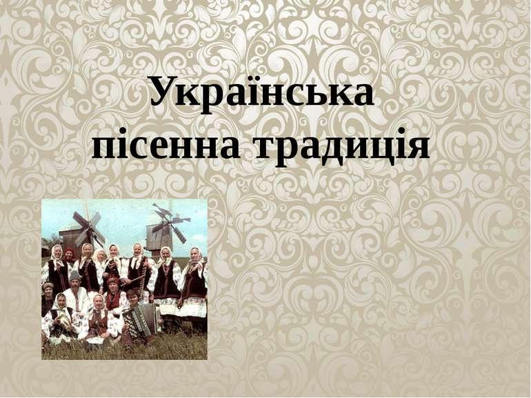 Українська пісенна традиція
