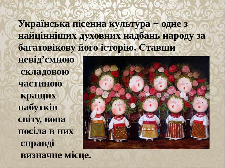 Українська пісенна культура − одне з найцінніших духовних надбань народу за б...