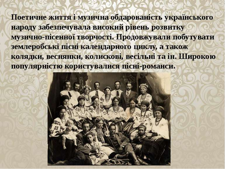 Поетичне життя і музична обдарованість українського народу забезпечувала висо...