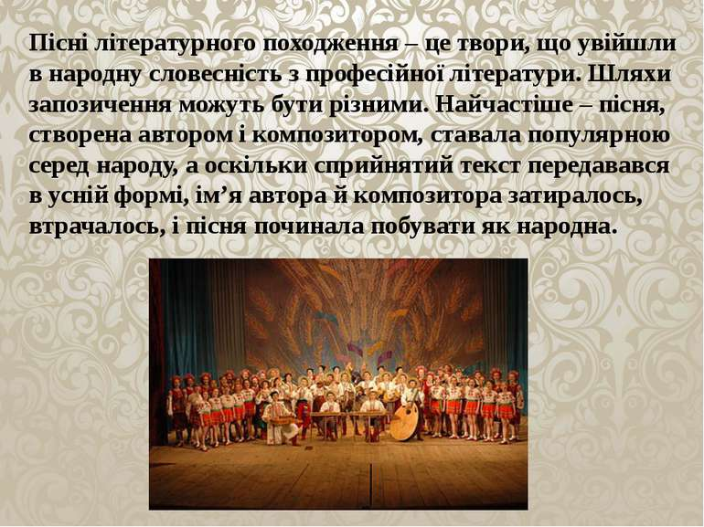 Пісні літературного походження – це твори, що увійшли в народну словесність з...