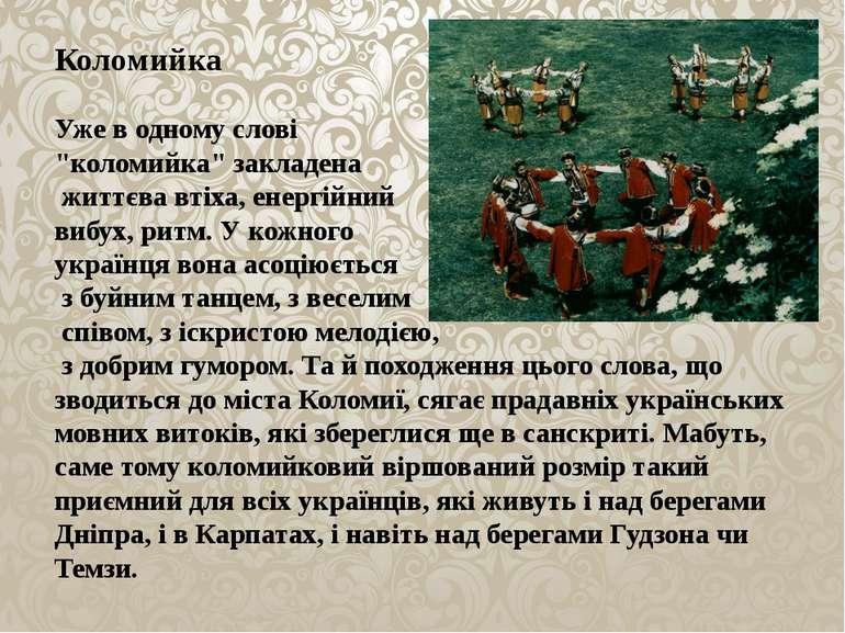 """Коломийка Уже в одному слові """"коломийка"""" закладена життєва втіха, енергійний ..."""