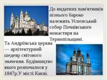 До видатних пам'ятників пізнього бароко належить Успенський собор Почаївськог...