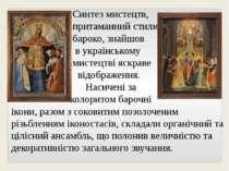 Синтез мистецтв, притаманний стилю бароко, знайшов вукраїнському мистецтві я...