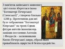 """З пам'яток київського живопису цієї епохи збереглася ікона """"Богоматері Печерс..."""
