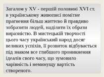 Загалом у XV - першій половині XVI ст. в українському живописі помітне прагне...