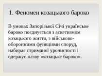 1. Феномен козацького бароко В умовах Запорізької Січі українське бароко поєд...
