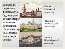 Києво - Братський монастир Пустинно - Микільський монастир Києво - Межигірськ...