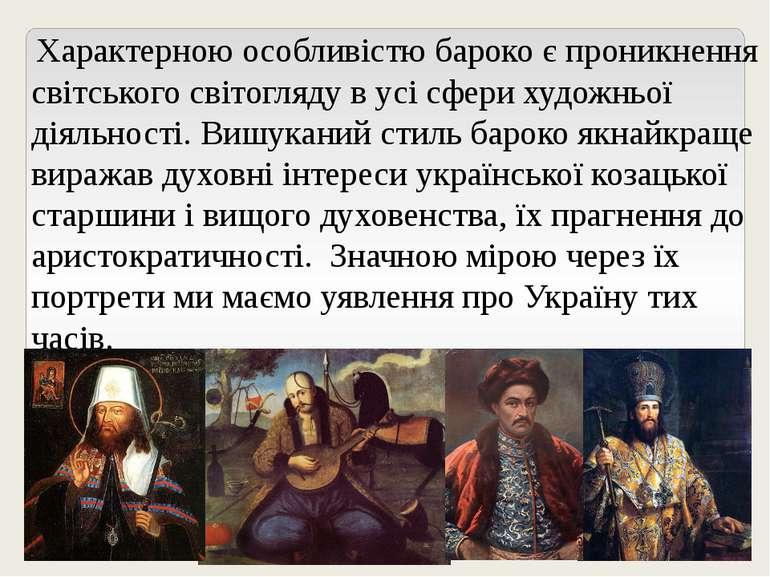 Характерною особливістю бароко є проникнення світського світогляду в усі сфер...