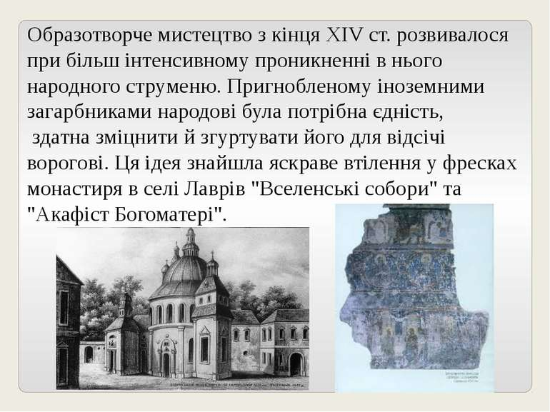 Образотворче мистецтво з кінця XIV ст. розвивалося при більш інтенсивному про...