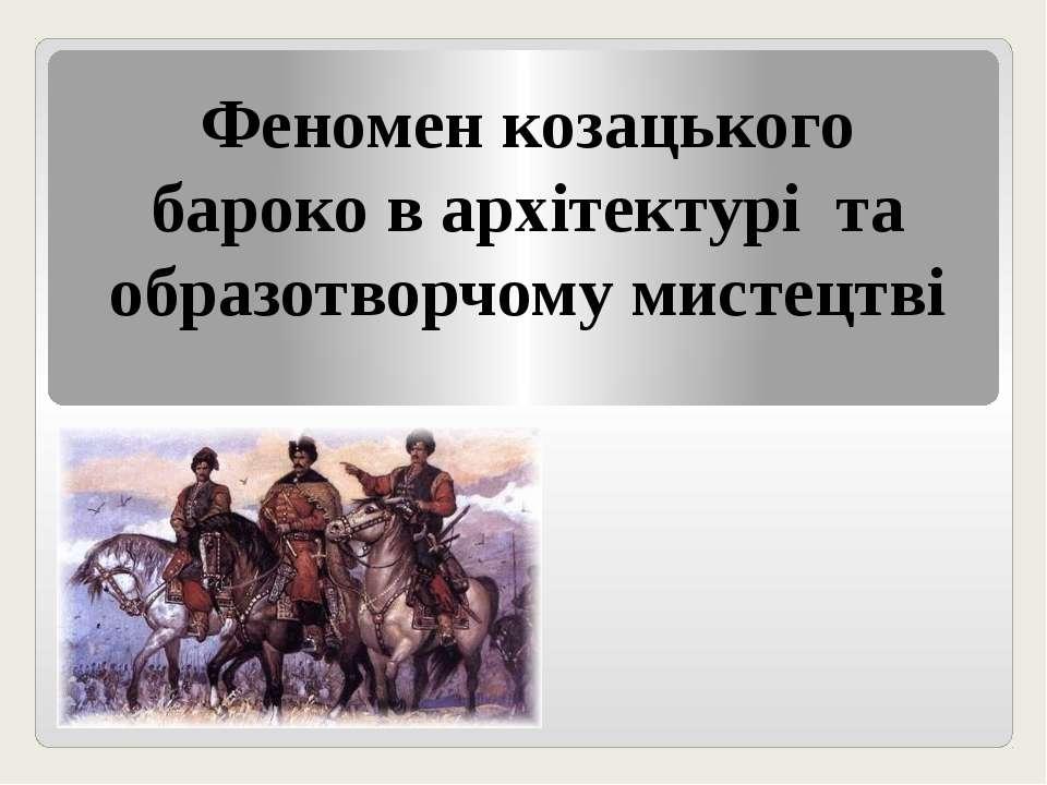 Феномен козацького бароко в архітектурі та образотворчому мистецтві