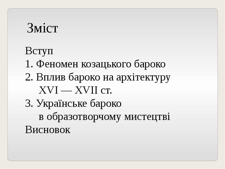 Зміст Вступ 1. Феномен козацького бароко 2. Вплив бароко на архітектуру XVI —...