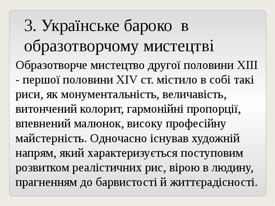 3. Українське бароко в образотворчому мистецтві Образотворче мистецтво другої...