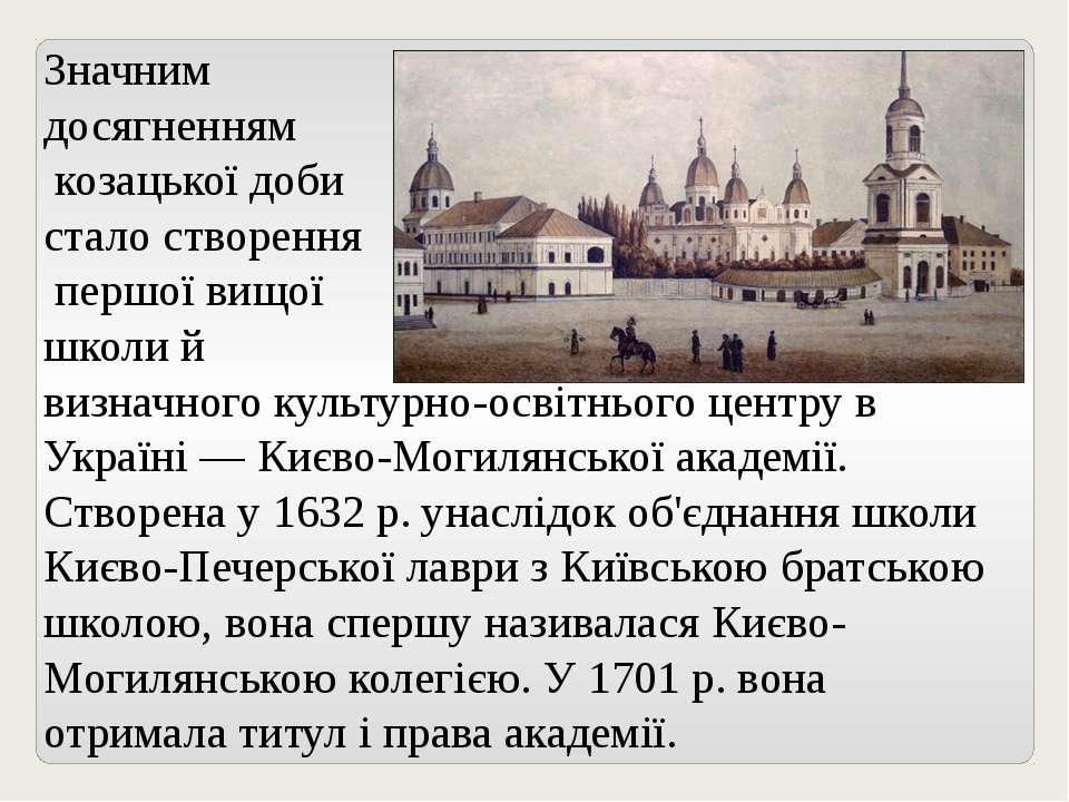 Значним досягненням козацької доби стало створення першої вищої школи й визна...