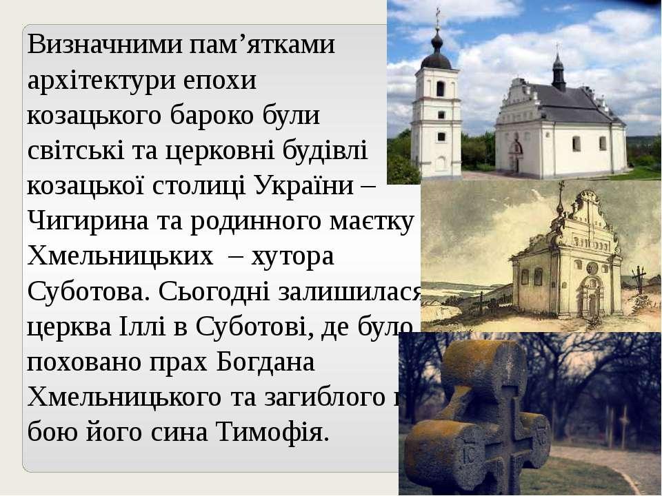 Визначними пам'ятками архітектури епохи козацького бароко були світські та це...