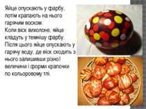Яйце опускають у фарбу, потім крапають на нього гарячим воском. Коли віск вих...