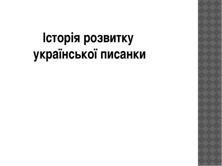 Історія розвитку української писанки