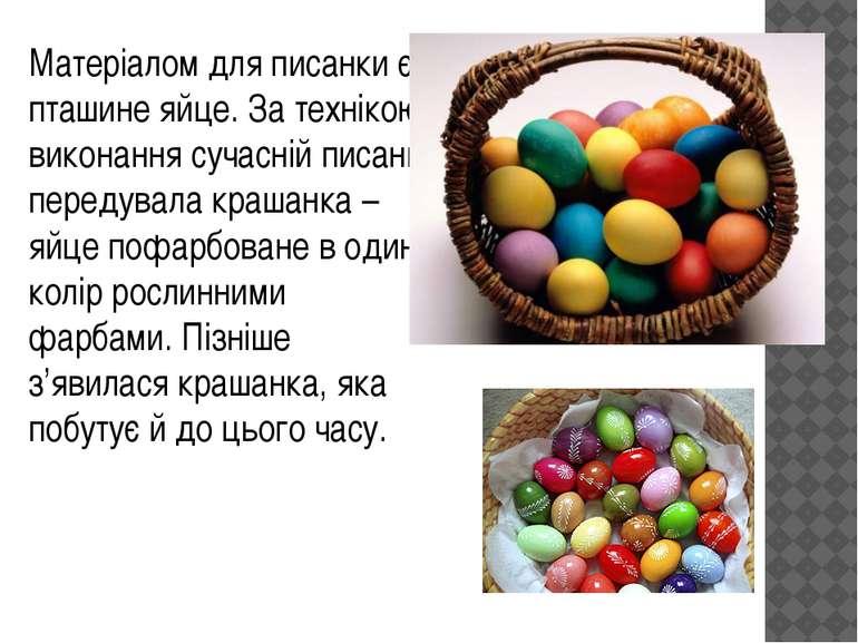 Матеріалом для писанки є пташине яйце. За технікою виконання сучасній писанці...