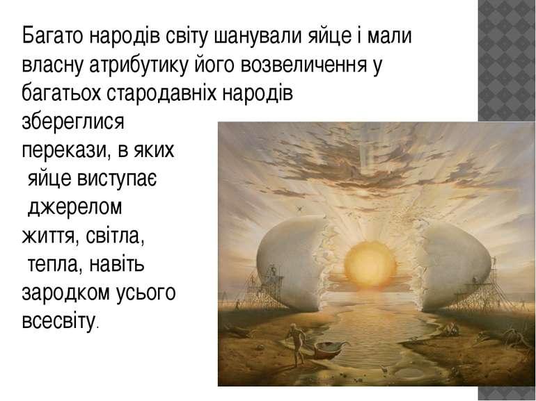 Багато народів світу шанували яйце і мали власну атрибутику його возвеличення...