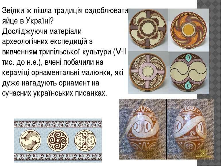 Звідки ж пішла традиція оздоблювати яйце в Україні? Досліджуючи матеріали арх...