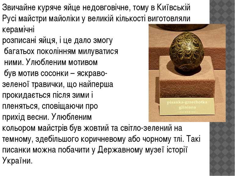 Звичайне куряче яйце недовговічне, тому в Київській Русі майстри майоліки у в...