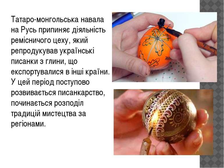 Татаро-монгольська навала на Русь припиняє діяльність ремісничого цеху, який ...