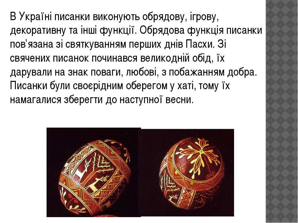 ВУкраїніписанки виконують обрядову, ігрову, декоративну та інші функції. Об...