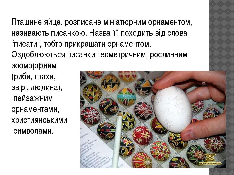 Пташине яйце, розписане мініатюрним орнаментом, називають писанкою. Назва її ...