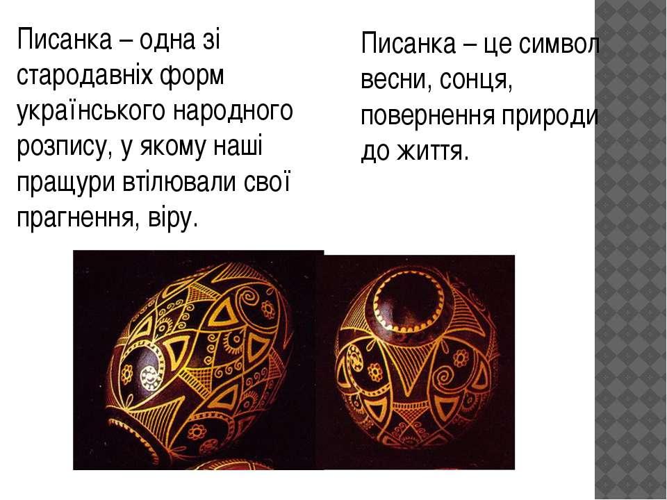 Писанка – одна зі стародавніх форм українського народного розпису, у якому на...