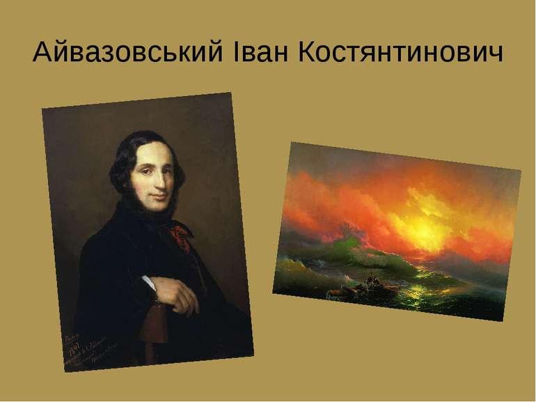 Айвазовський Іван Костянтинович