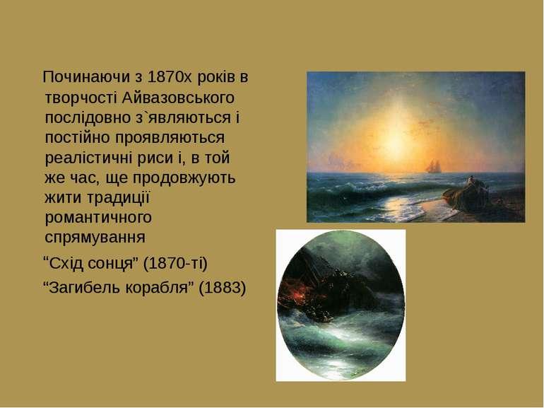 Починаючи з 1870х років в творчості Айвазовського послідовно з`являються і по...
