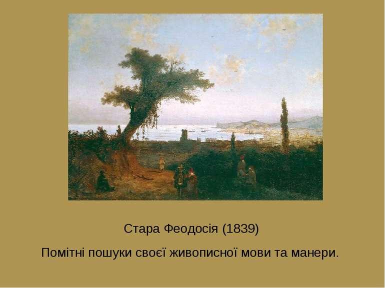 Стара Феодосія (1839) Помітні пошуки своєї живописної мови та манери.