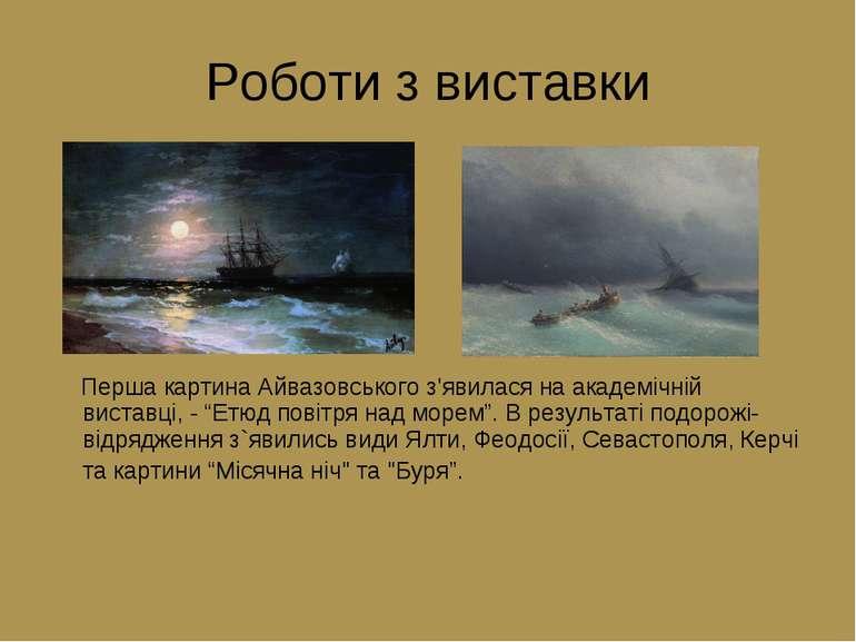 Роботи з виставки Перша картина Айвазовського з'явилася на академічній вистав...