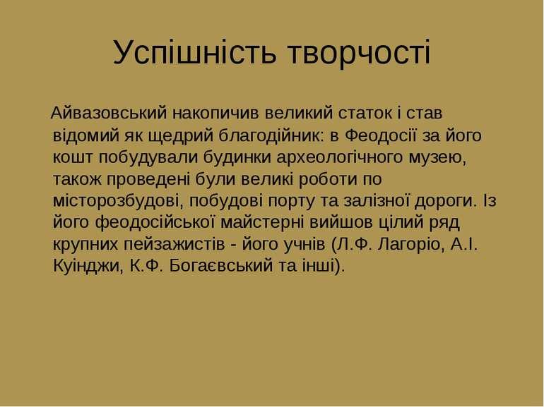 Успішність творчості Айвазовський накопичив великий статок і став відомий як ...