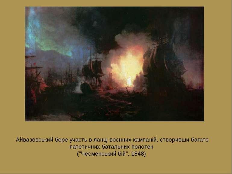 Айвазовський бере участь в ланці воєнних кампаній, створивши багато патетични...