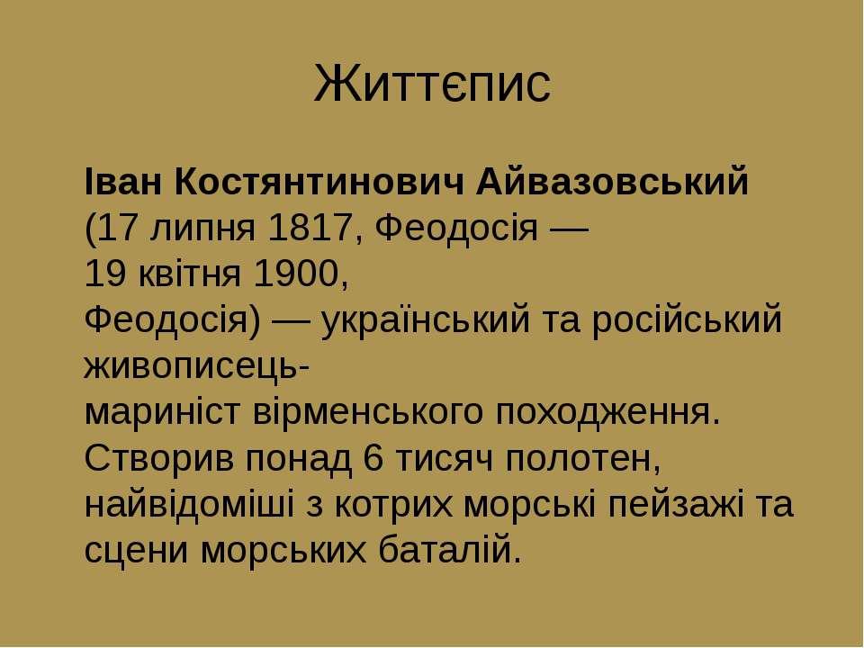 Життєпис Іван Костянтинович Айвазовський (17 липня 1817, Феодосія— 19квітня...