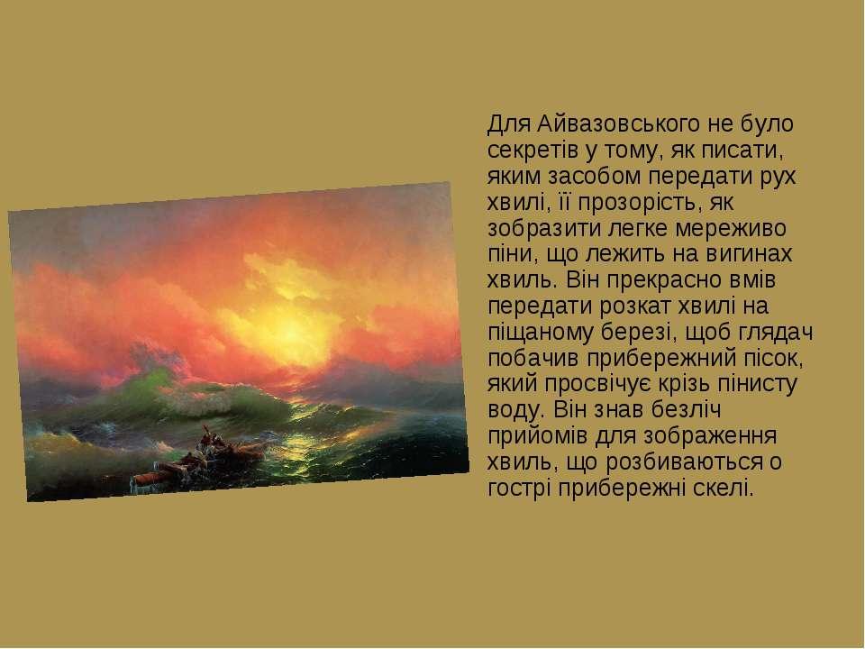 Для Айвазовського не було секретів у тому, як писати, яким засобом передати р...