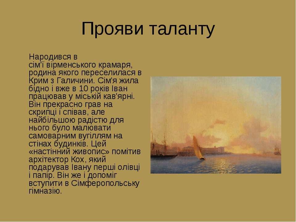 Прояви таланту Народився в сім'ївірменськогокрамаря, родина якого переселил...