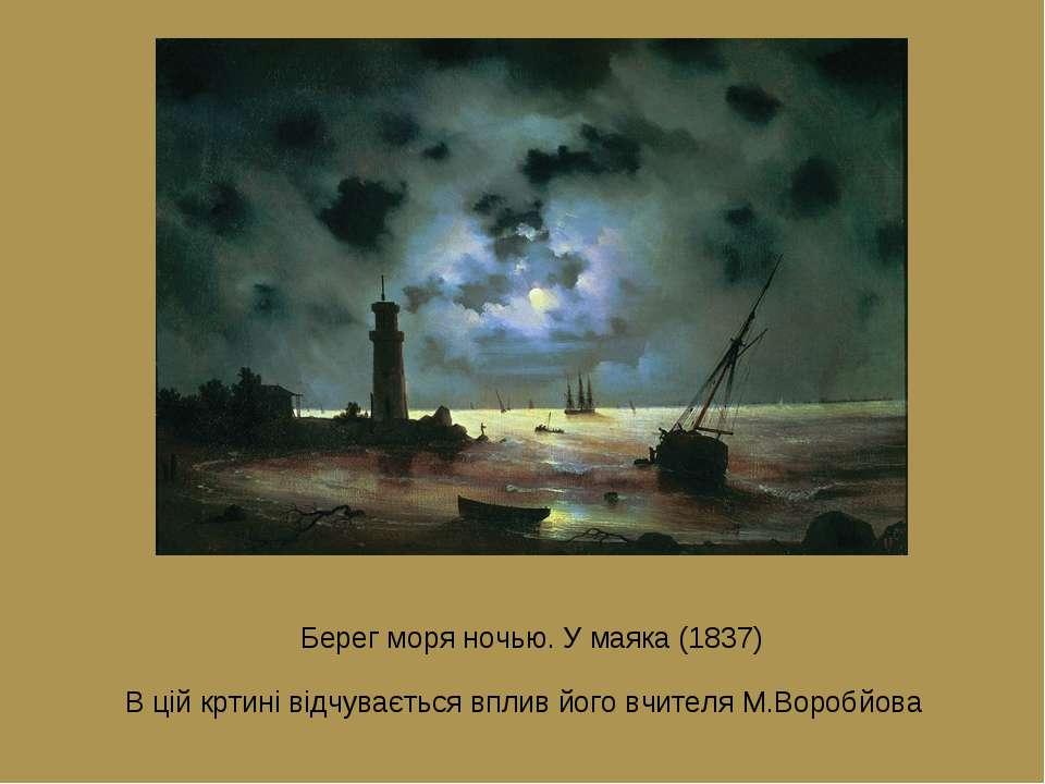 Берег моря ночью. У маяка (1837) В цій кртині відчувається вплив його вчителя...
