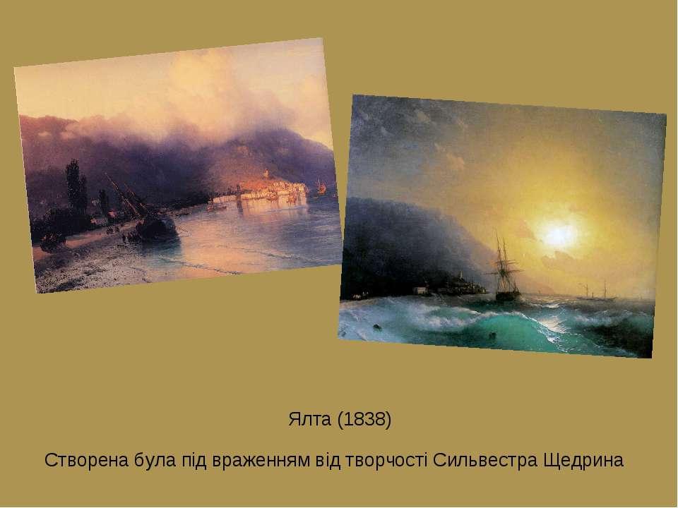 Ялта (1838) Створена була під враженням від творчості Сильвестра Щедрина