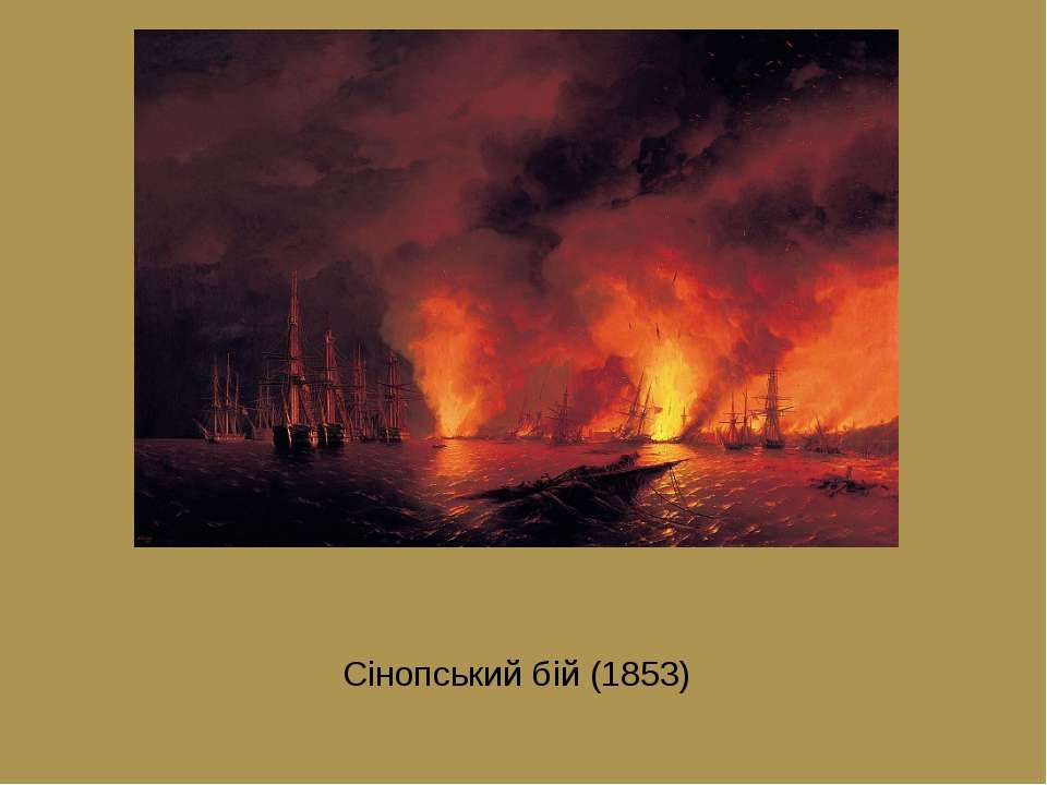 Сінопський бій (1853)