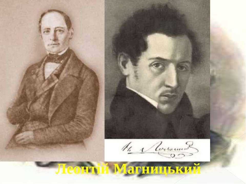 Леонтій Магницький