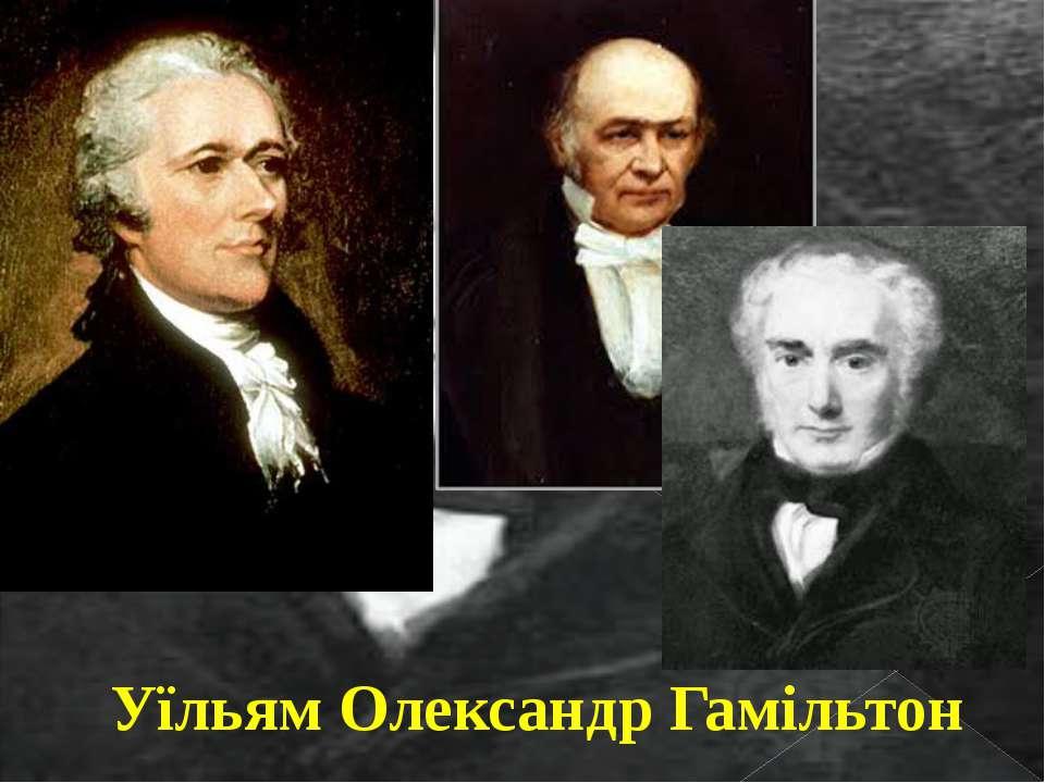 Уїльям Олександр Гамільтон