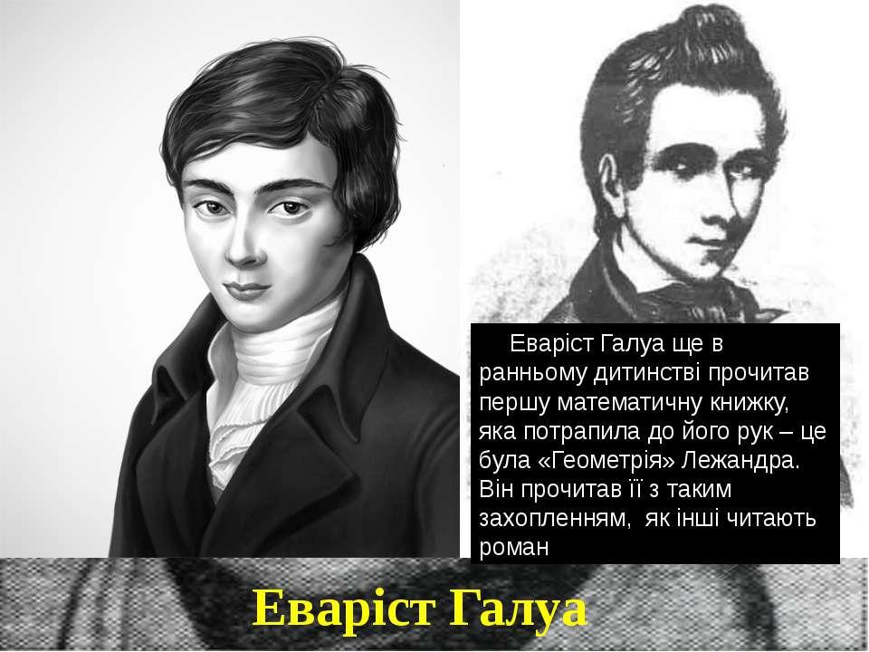 Еваріст Галуа Еваріст Галуа ще в ранньому дитинстві прочитав першу математичн...