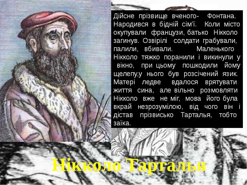 Нікколо Тарталья Дійсне прізвище вченого- Фонтана. Народився в бідній сім'ї. ...