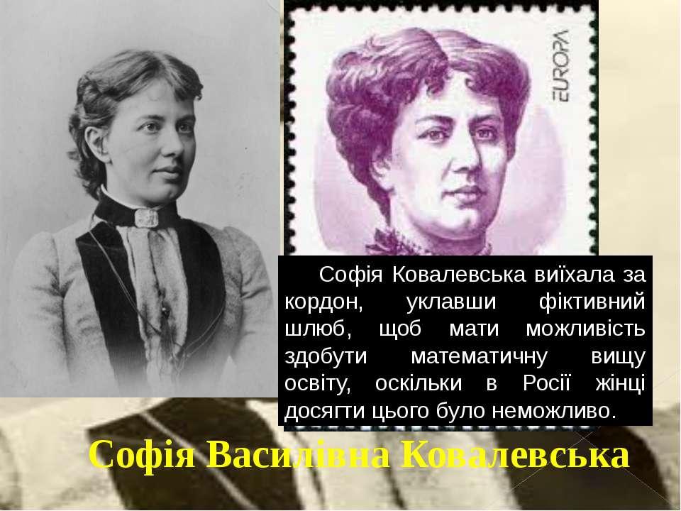 Софія Василівна Ковалевська Софія Ковалевська виїхала за кордон, уклавши фікт...