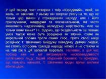 У цей період поет створює і твір «Юродивий», який, на жаль, не закінчив. У нь...