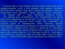 4 вересня 1860 р. Рада Академії мистецтв надала Шевченкові звання акадецік...